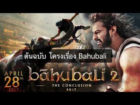เปิดตำนาน Bahubali  คือ ใครกันแน่ ในตำนานจริง