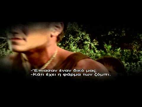 ΤΟ ΞΥΠΝΗΜΑ ΤΩΝ ΝΕΚΡΩΝ Zombie wars Dvd trailer greek subs