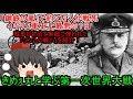 【ゆっくり解説】イギリス軍史上最悪の1日!戦車が初めて実戦で使用された「ソンムの戦い」をきめぇ丸がざっくり紹介!