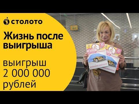 Столото ПРЕДСТАВЛЯЕТ | Победитель Жилищной лотереи - Верхоламова Ираида  | Выигрыш - 2000000 рублей