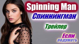 Спиннингман Детектив Триллер 2018 Трейлер фильма Spinning Man
