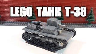 LEGO саморобка: Плаваючий танк Т-38. Інструкція