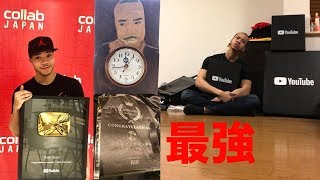 チャンネル登録者100万人記念にYoutubeから色々貰えた!! thumbnail