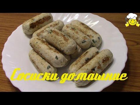 Как похудеть кушая сосиски Домашние сосиски диетический рецепт по Дюкану