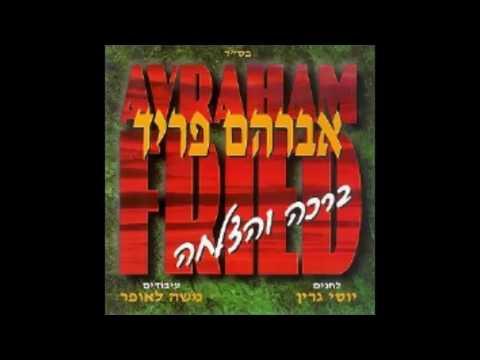 אברהם פריד - ברכה והצלחה - חביבי - avraham fried - bracha & hatzlacha  - habibi