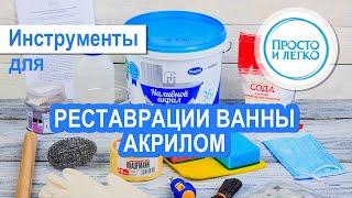 ПОЛНЫЙ ОБЗОР. Набор для самостоятельной реставрации ванны. Инструменты и материалы для работы.