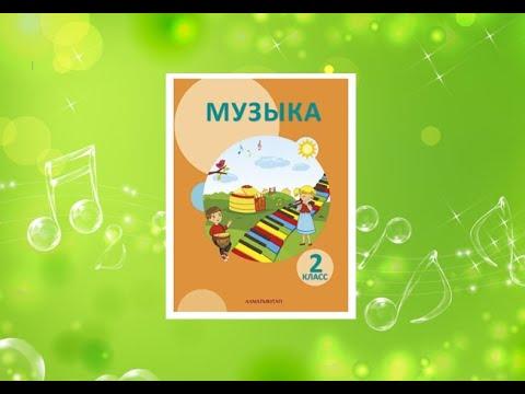 Видео уроки по музыке 2 класс критская