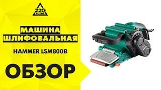 Обзор Машинка шлифовальная ленточная HAMMER LSM800B