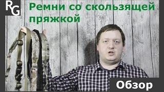 Видео обзор ремней со скользящей пряжкой [Russian Geardo]