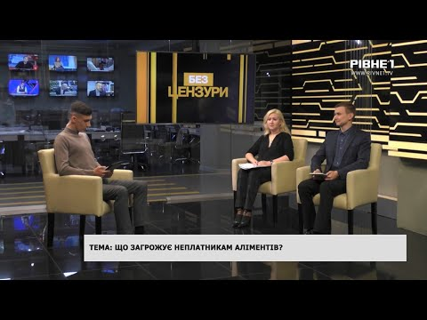 TVRivne1 / Рівне 1: Без цензури: Що загрожує неплатникам аліментів?