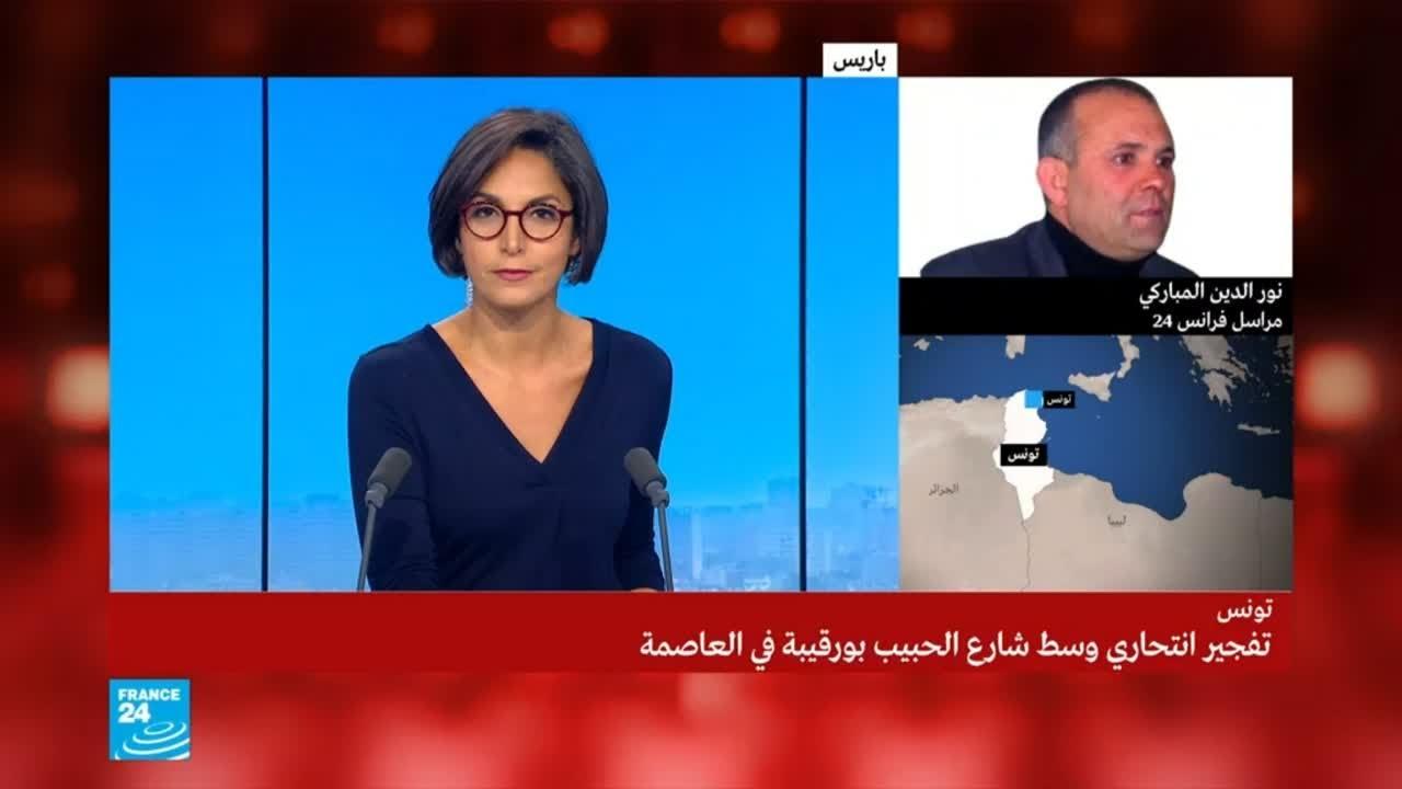تفجير انتحاري في شارع الحبيب بورقيبة وسط تونس