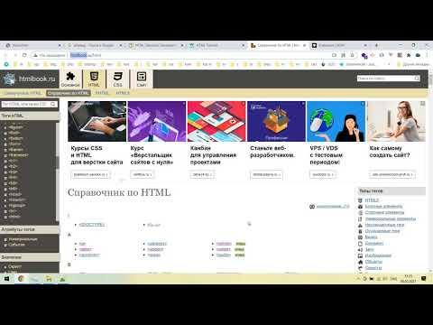 html-css курсы. #3. html документациясын қайдан оқимын ?