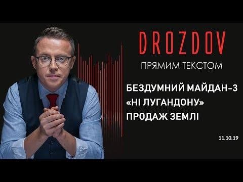 Дроздов Прямим текстом: