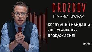 Дроздов Прямим текстом: Бездумний Майдан-3. «Ні Лугандону». Продаж землі. Марш «Ні капітуляції»