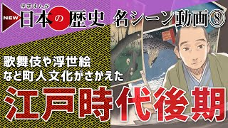 江戸時代後期には、歌舞伎や浮世絵など町人文化がさかえた。 「東海道五...