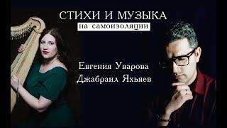 """Подниму ль тебя на руки..."" Стихи и музыка на самоизоляции. Джабраил Яхьяев и Евгения Уварова"
