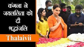 Kangana Ranaut visits Jayalalithaa Memorial | कंगना की पूर्व CM जयललिता को श्रद्धांजलि | Thalaivii