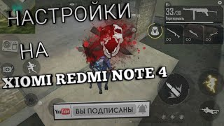 XIOMI REDMI NOTE 4 CONFIGURATION FREE FIRE! FREE FIRE FRAGMOVIE!