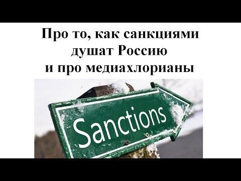 Про то, как санкциями душат Россию и про медиахлорианы