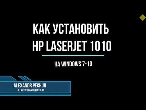 Установка HP LaserJet 1010 на Windows 7-10