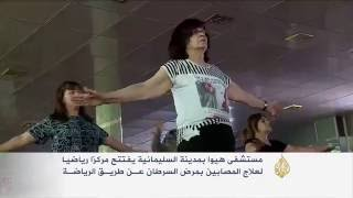 مركز رياضي لعلاج السرطان بكردستان العراق
