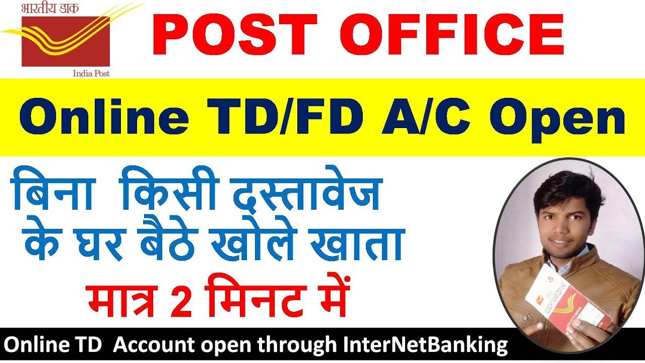 Online fix deposit (TD) account open of Post office  पोस्ट ऑफिस का TD/FD  खाता खोले ऑनलाइन