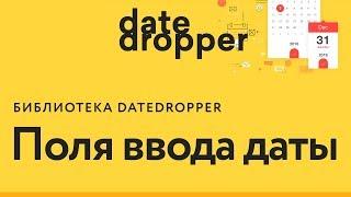 Библиотека DateDropper - поля ввода даты