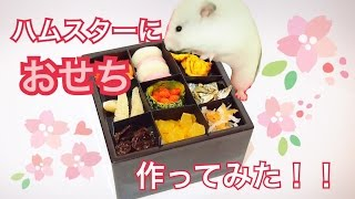 Osechi ryori is specially prepared New Year's food, beautifully arr...