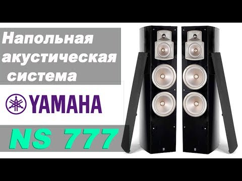 Yamaha NS-777. Обзор. Конструкция и особенности