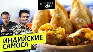 Пирожки с картошкой и сыром по индийски САМОСА рецепт шеф повара Амана