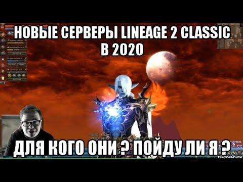 Новые серверы Lineage 2 Classic в 2020. Для кого они ? Пойду ли я ?