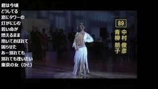 218 東京の女 桜川たつる cover & Ballroom Dance Chachacha