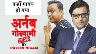 kahan gayab ho gaya arnab goswami   Rajeev Nigam  