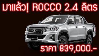 มาซะที Toyota Revo Rocco 2.4 ลิตร ตัวท็อปเฉียด 1 ล้านบาท