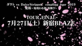 ダウト vs DaizyStripper coupling tour 2019 「鬼桜〜鬼現わる刻 桜舞う〜」