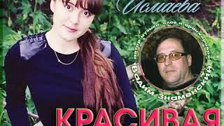 """СЦЕНА ♫НОВЫЙ АЛЬБОМ """"КРАСИВАЯ ЖИЗНЬ"""""""