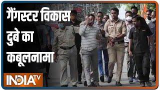 Kanpur Encounter: गैंगस्टर विकास दुबे का कबूलनामा, कितना चौंकाने वाला?