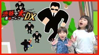 逃走中みたいな鬼ごっこ ゲーム 渋谷で鬼ごっこDX アプリ こうくんねみちゃん thumbnail