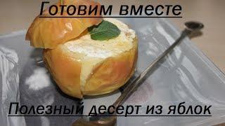 Полезный десерт из яблок☆В ПАРОВАРКЕ