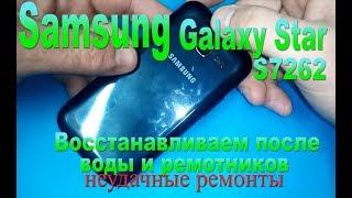 Нова рубрика: Невдалі ремонти - Намагаємося відновити Samsung S7262 після води