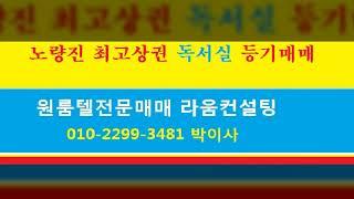 프리미엄 독서실  고시원 매매 및 장소 확보상담 010…