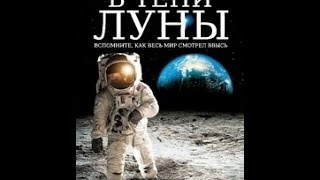 В тени Луны. In the Shadow of the Moon