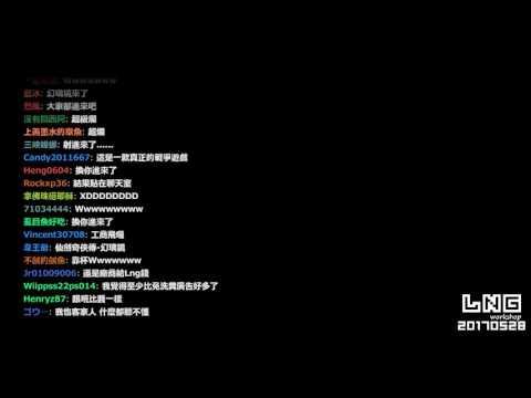 【LNG】20170528 自我懷疑之夜