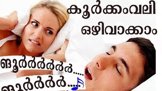 Home remedy to Avoid snoring