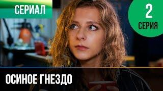 ▶️ Осиное гнездо 2 серия - Мелодрама | Русские мелодрамы
