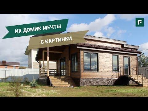 Одноэтажный каркасник, построенный по картинке из интернета // FORUMHOUSE