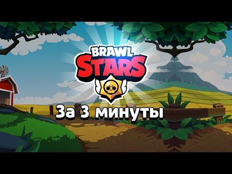 ВЕСЬ BRAWL STARS ЗА 3 МИНУТЫ