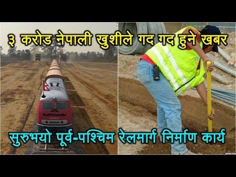 खुशीको खबर ,सुरुभयो पूर्व-पश्चिम रेलमार्गको निर्माण कार्य Railway Construction In Nepal