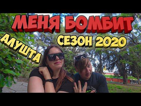 АЛУШТА 2020 Сегодня Лето - сезон и цены в Крыму, где и как отдохнуть в Крыму на машине.