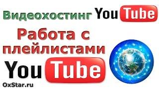 YouTube Плейлисты. Как работать с плейлистами YouTube. YouTube Каналы